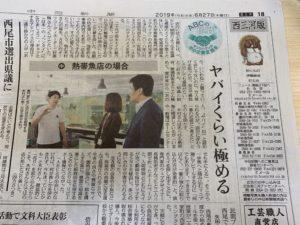 中日新聞西三河版掲載|アクアライク|愛知県安城市|水槽販売・買取/大型魚(熱帯魚)販売/淡水エイ