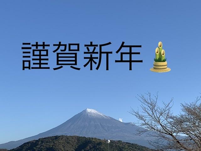 謹賀新年!!|アクアライク|愛知県安城市|水槽販売・買取/大型魚(熱帯魚)販売/淡水エイ